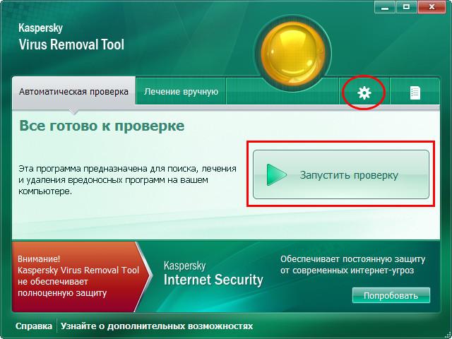 Как удалить вирус с интернета