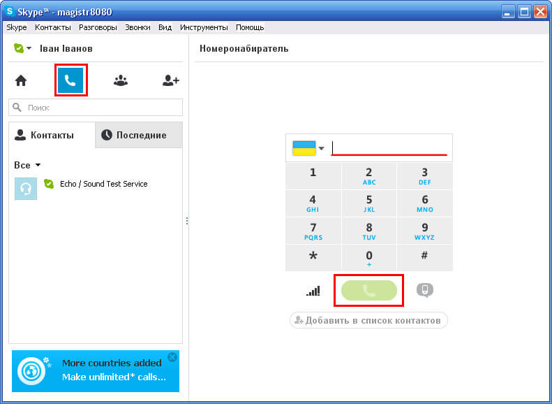 Телефона для скайп программа