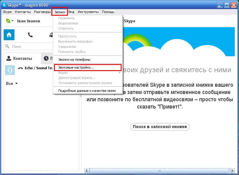 Skype player как пользоваться - фото 7