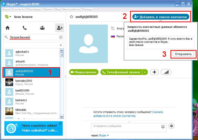 Программы Для Skype - фото 6