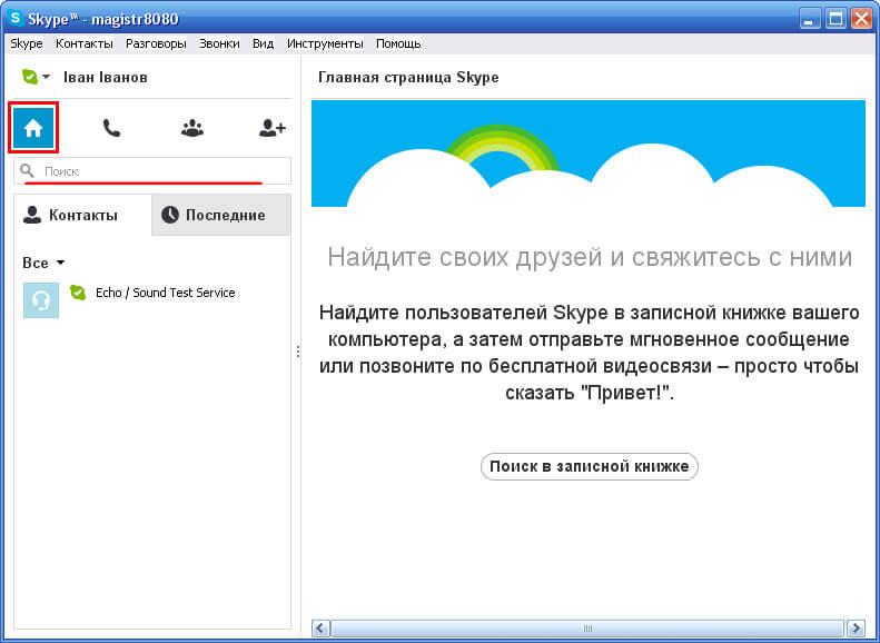 знакомствочерез веб камере mail ru