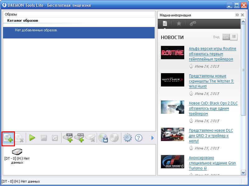 как пользоваться программой Daemon Tools Lite - фото 10