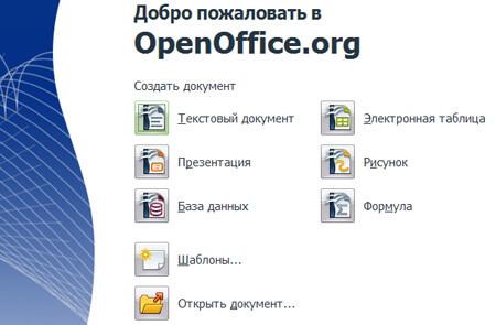 Скачать бесплатно русскую версию openoffice org writer.