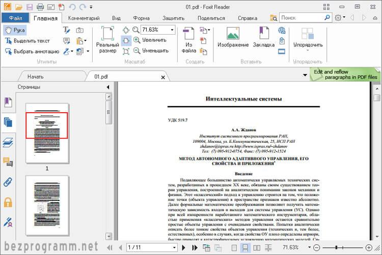 Программа foxit reader на русском скачать бесплатно