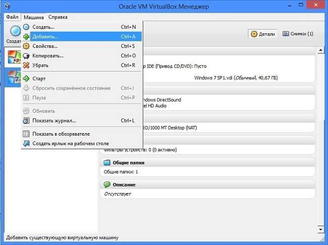 Дополнения к гостевой ос windows в virtualbox.