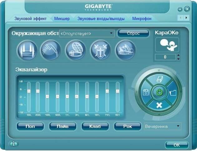 Драйвер Аудиокарты Realtek - фото 4