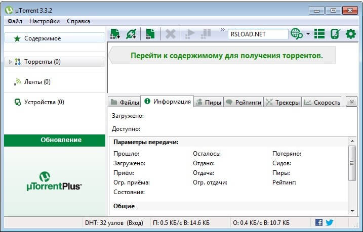 И смс программу торрент русская версия