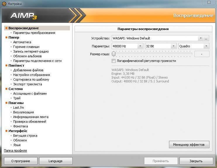 Скачать программу aimp 3 бесплатно без регистрации