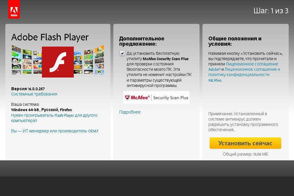 Скачать программы бесплатно adobe flash player