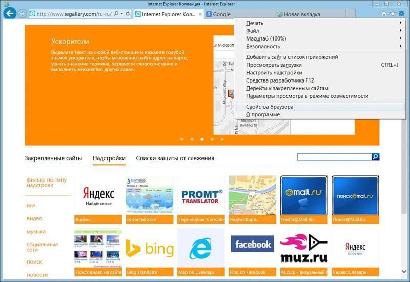 Скачать бесплатно Internet Explorer (Интернет