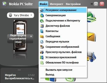 Download nokia pc suite free — networkice. Com.