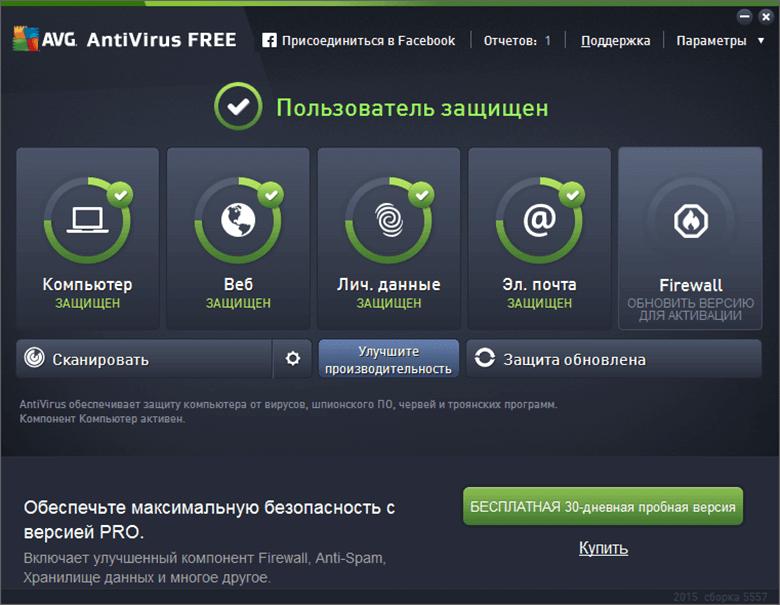 скачать антивирусную программу бесплатно avg free