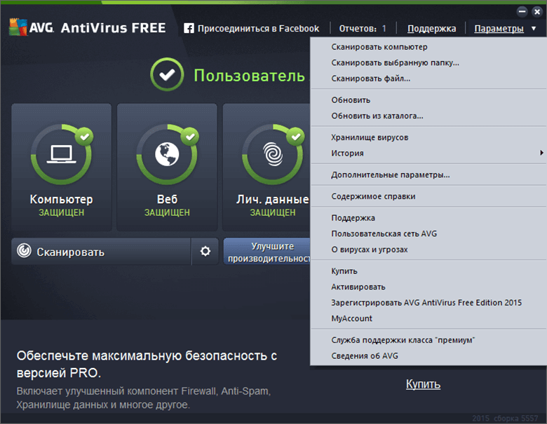 Скачать программу антивирус авг бесплатно через торрент