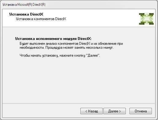 Directx 11 для windows 7 x32 скачать с официального сайта в каталоге.