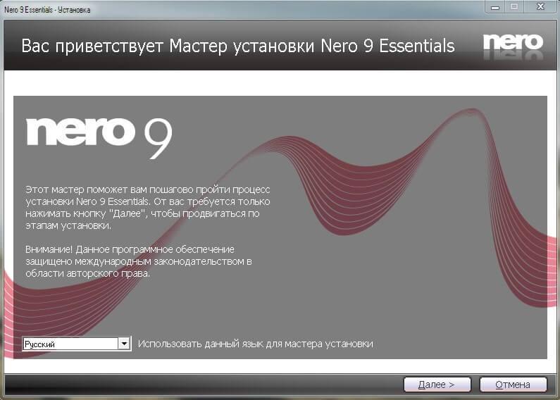 Програмку для записи дисков и nero на российском языке
