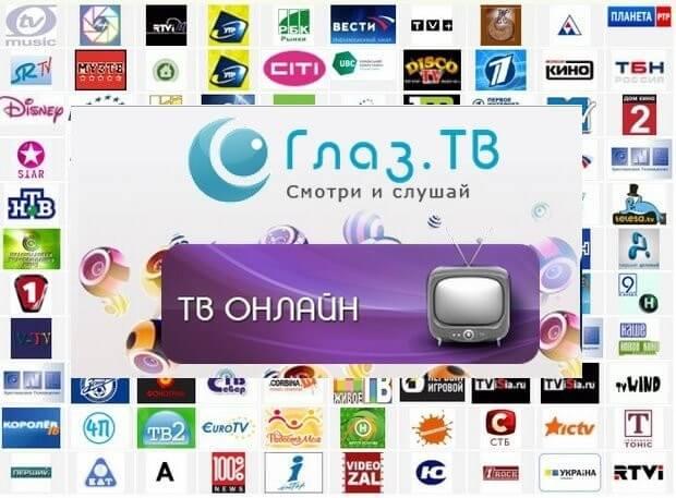 Glaz tv скачать программу