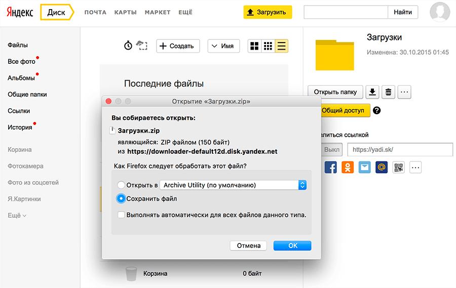 Яндекс диск для iphone, как передавать файлы и синхронизировать фото.