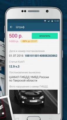 Штрафы ПДД 2017