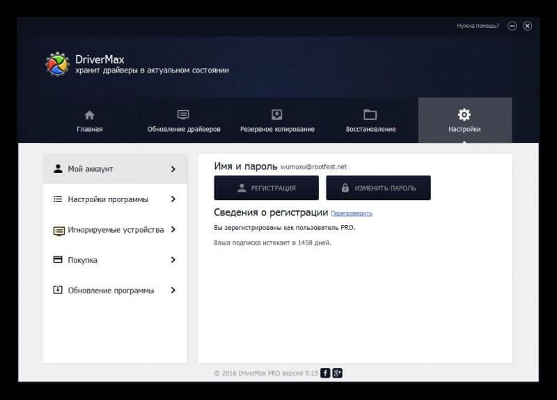 бесплатная программа копирования драйверов на русском